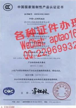 Watch and share C0cqu-做假质量管理体系认证证书V【aptao168】Q【2296993243】-n957 GIFs by 办理各种证件V+aptao168 on Gfycat