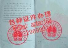 Watch and share 71z1j-假的他项权证书多少钱V【aptao168】Q【2296993243】-bj19 GIFs by 办理各种证件V+aptao168 on Gfycat