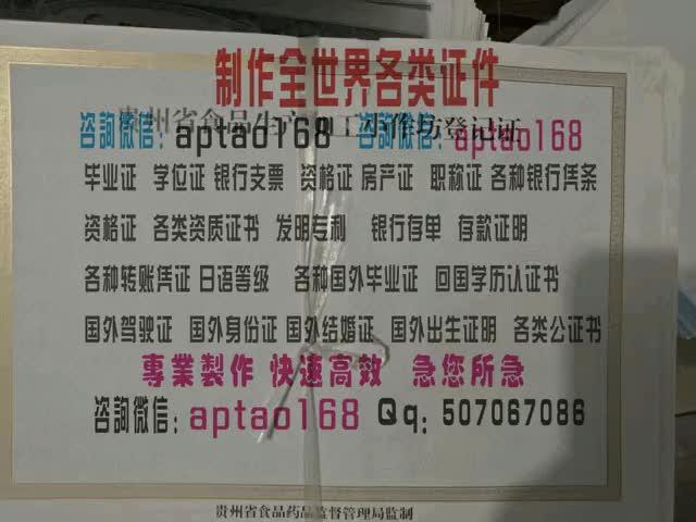 Watch and share 贵州省食品生产加工小作坊登记证 GIFs by 各国证书文凭办理制作【微信:aptao168】 on Gfycat