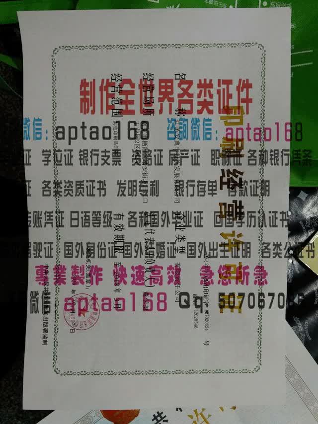Watch and share 印刷经营许可证 GIFs by 各国证书文凭办理制作【微信:aptao168】 on Gfycat