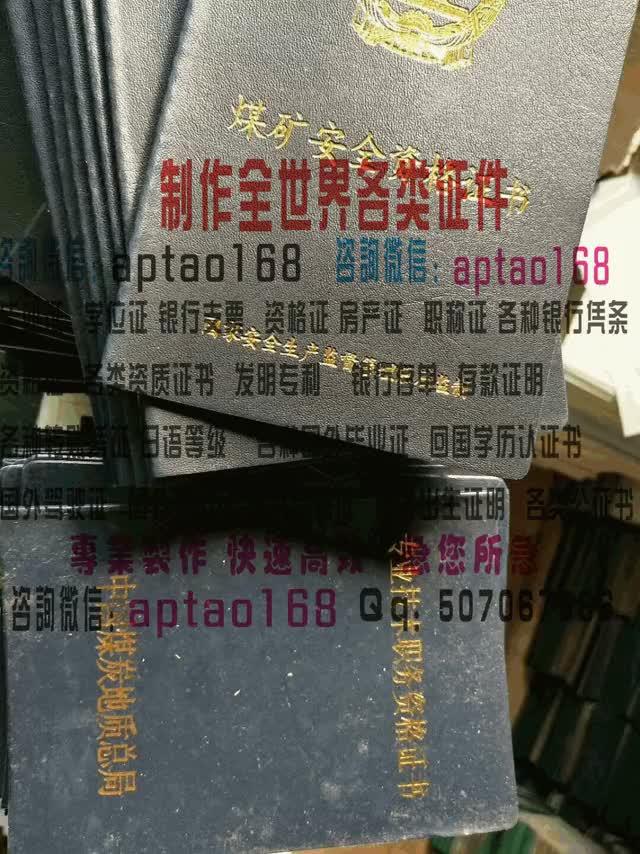 Watch and share 煤矿安全资格证书 GIFs by 各国证书文凭办理制作【微信:aptao168】 on Gfycat