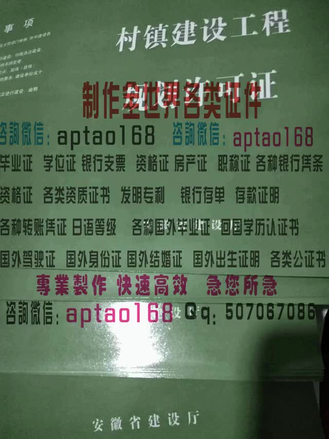 Watch and share 村镇建设工程规划许可证 GIFs by 各国证书文凭办理制作【微信:aptao168】 on Gfycat
