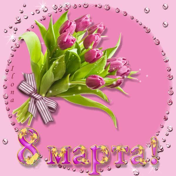 Watch and share Поздравления С 8 Марта GIFпоздравления С 8 Марта GIF GIFs on Gfycat