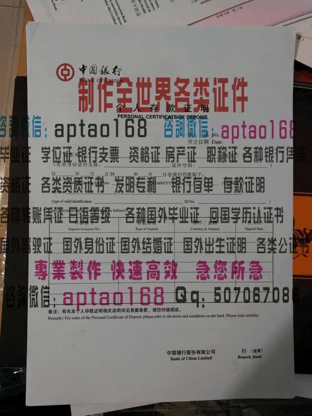 Watch and share 中国银行存款证明 GIFs by 各国证书文凭办理制作【微信:aptao168】 on Gfycat