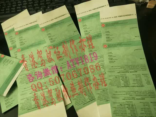 Watch and share 孟加拉办个香港驾驶证+微信ATV1819-最真实驾照制作办理 GIFs by 香港驾照制作办理+微ATV1819 on Gfycat