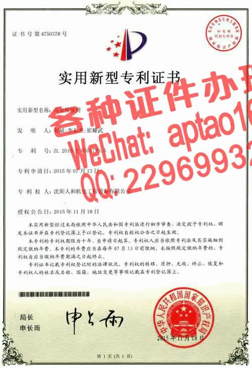 Watch and share 1jzzp-制作系统集成资质证书多少钱V【aptao168】Q【2296993243】-z1l3 GIFs by 办理各种证件V+aptao168 on Gfycat