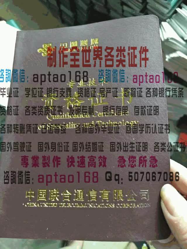 Watch and share 中国联通专业技术资格证书 GIFs by 各国证书文凭办理制作【微信:aptao168】 on Gfycat