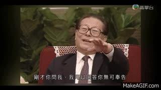 Watch and share 江泽民怒斥香港记者【高清】【1080P】 GIFs on Gfycat