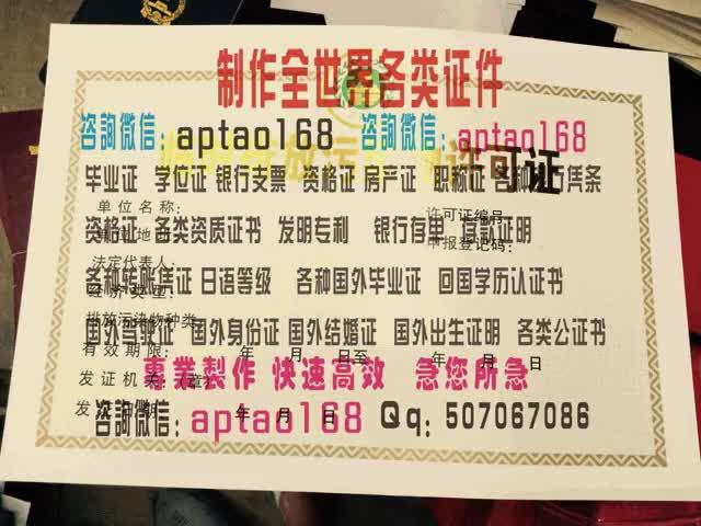 Watch and share 临时牌坊污染物许可证 GIFs by 各国证书文凭办理制作【微信:aptao168】 on Gfycat