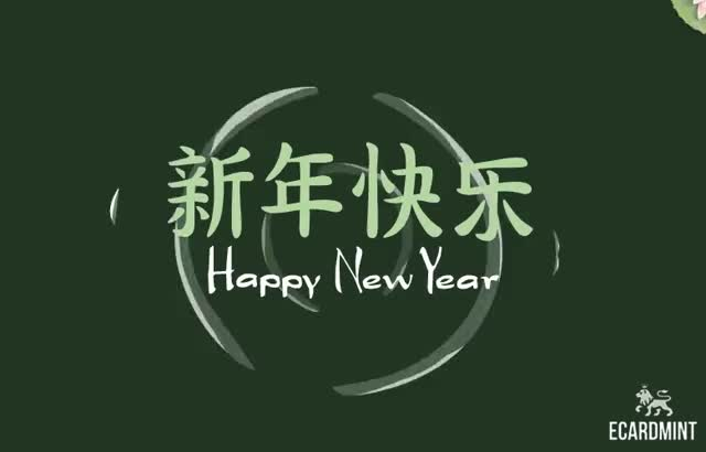 Watch this chinese new year GIF by Ecard Mint (@ecardmint) on Gfycat. Discover more chinese new year, ecard, happy new year, hi, lotus, lunar new year, message, new year GIFs on Gfycat