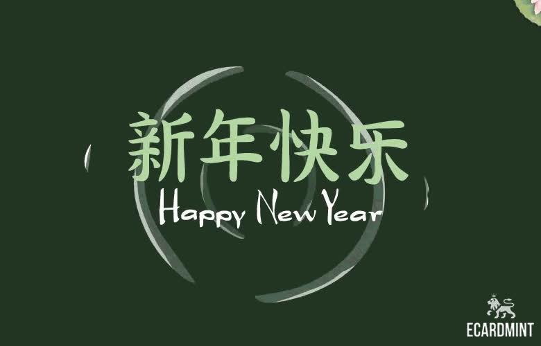 chinese new year, ecard, happy new year, hi, lotus, lunar new year, message, new year, Chinese New Year Lotus Flower GIFs