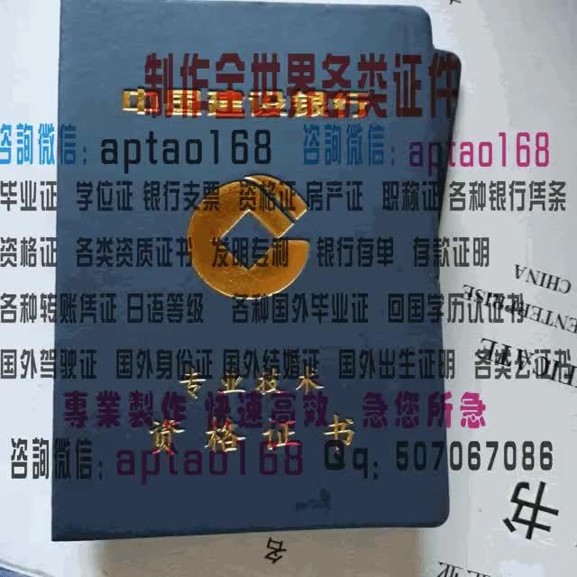 Watch and share 建设银行技术资格证 GIFs by 各国证书文凭办理制作【微信:aptao168】 on Gfycat