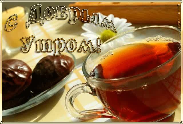 Watch and share Доброе Утро GIFs on Gfycat