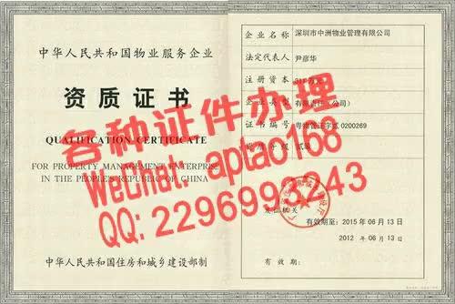 Watch and share Bdtfr-买个假的项目管理师证V【aptao168】Q【2296993243】-7931 GIFs by 办理各种证件V+aptao168 on Gfycat