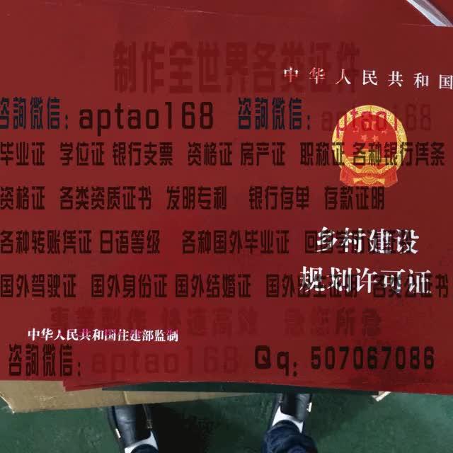 Watch and share 乡村建设规划许可证 GIFs by 各国证书文凭办理制作【微信:aptao168】 on Gfycat