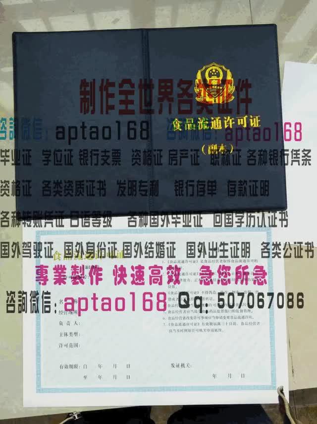 Watch and share 食品流通许可证样本副本 GIFs by 各国证书文凭办理制作【微信:aptao168】 on Gfycat