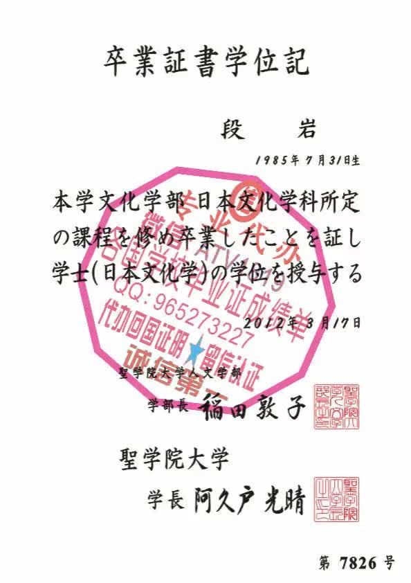 Watch and share 高仿兰斯大学毕业证[WeChat-QQ-965273227]代办真实留信认证-回国认证代办 GIFs on Gfycat