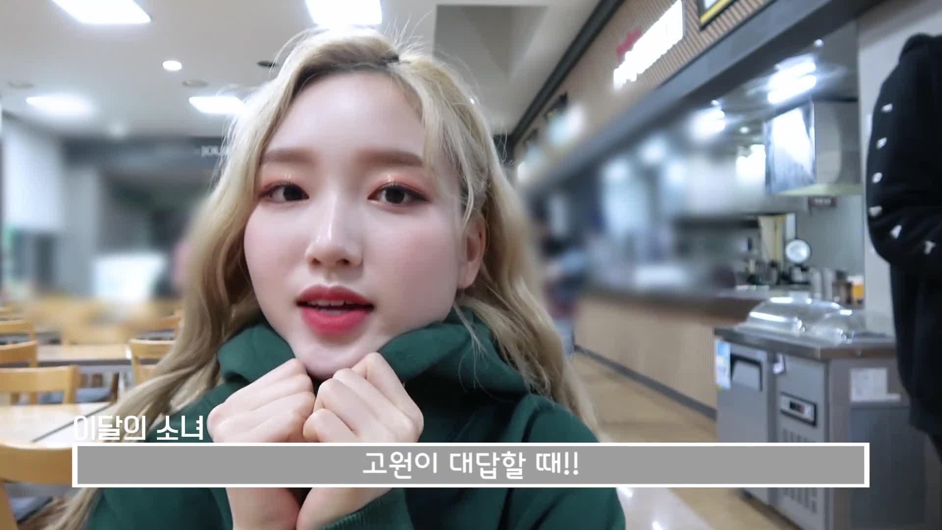 이달의소녀탐구 #524 (LOONA TV #524) 1 GIFs
