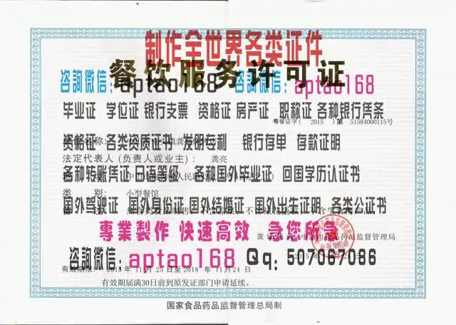Watch and share 餐饮服务许可正本 GIFs by 各国证书文凭办理制作【微信:aptao168】 on Gfycat
