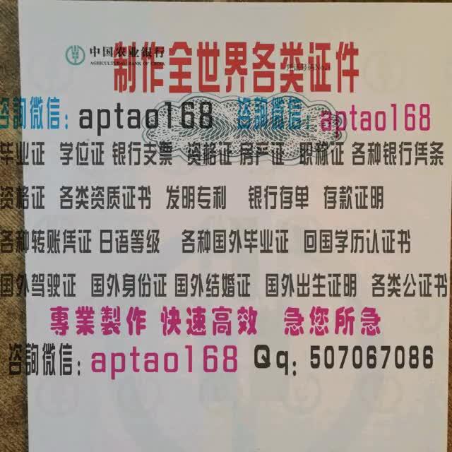 Watch and share 中国农业银行凭证 GIFs by 各国证书文凭办理制作【微信:aptao168】 on Gfycat