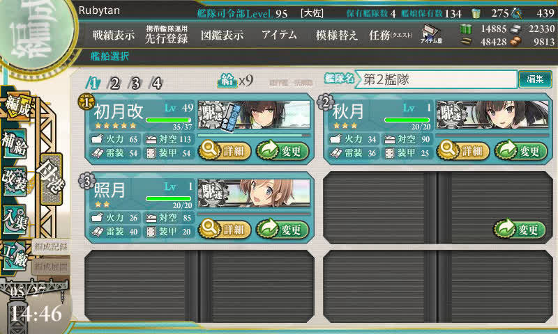 kancolle, [Achievement] We are ducks and ducks fly together (reddit) GIFs