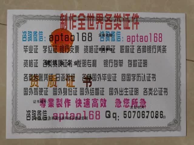 Watch and share 建筑业企业资质证书 GIFs by 各国证书文凭办理制作【微信:aptao168】 on Gfycat