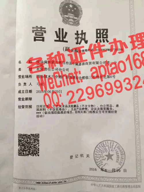 Watch and share 66eou-买个假的香港出生证明V【aptao168】Q【2296993243】-xp5d GIFs by 办理各种证件V+aptao168 on Gfycat