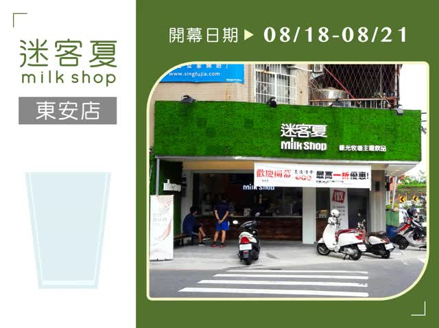 Watch and share 飲料動畫-東安 GIFs by minyoos on Gfycat