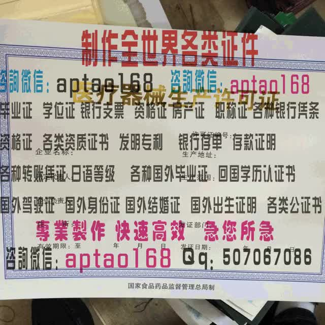 Watch and share 医疗机械生产许可证 GIFs by 各国证书文凭办理制作【微信:aptao168】 on Gfycat