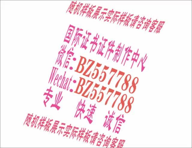 Watch and share 购买三重中京大学毕业证成绩单[咨询微信:BZ557788]办理世界各国证书证件 GIFs on Gfycat