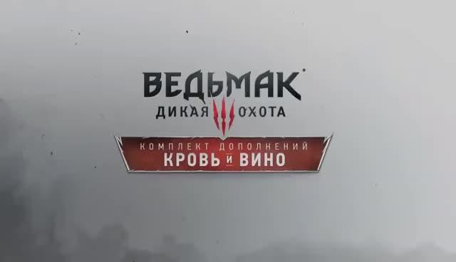 Watch and share Начало На Все Деньги! ● Ведьмак 3: Кровь И Вино #1 GIFs on Gfycat