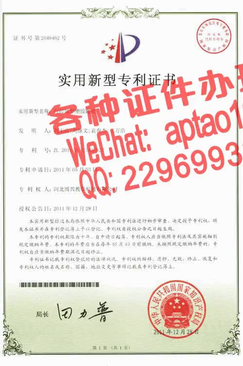 Watch and share 5d11t-吉林科技职业技术学院毕业证办理V【aptao168】Q【2296993243】-59lr GIFs by 办理各种证件V+aptao168 on Gfycat