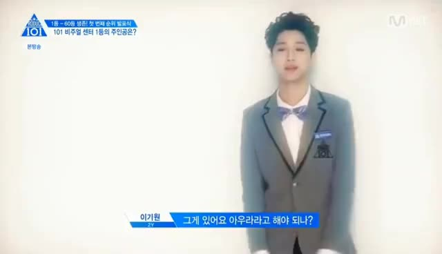 [ENG][Produce101 S2] EP5 Top11 Visual Center Seonho 유선호 & Guanlin 라이관린 cut GIFs