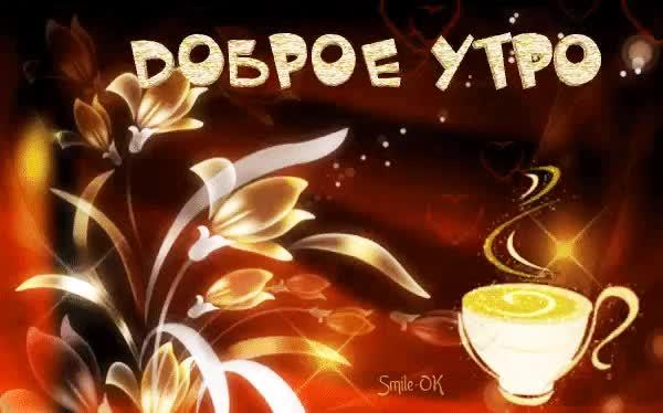 Watch and share Доброе Утро GIFs by ninisjgufi on Gfycat