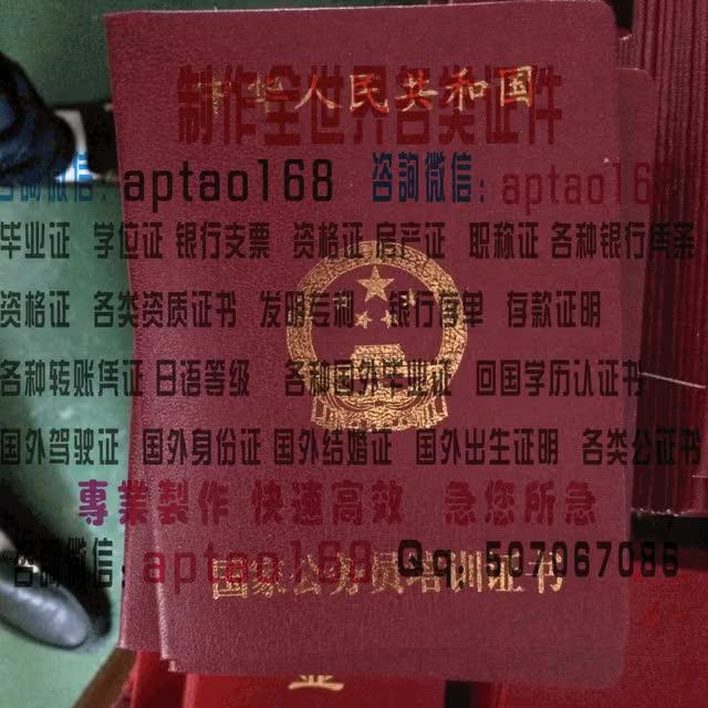 Watch and share 国家公务员培训证书 GIFs by 各国证书文凭办理制作【微信:aptao168】 on Gfycat