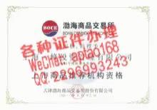 Watch and share Cuusq-山东旅游职业学院毕业证办理V【aptao168】Q【2296993243】-r11r GIFs by 办理各种证件V+aptao168 on Gfycat