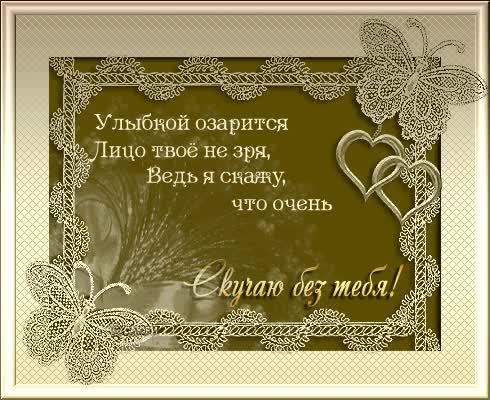 Watch and share Я Скучаю - Картинки GIFs on Gfycat