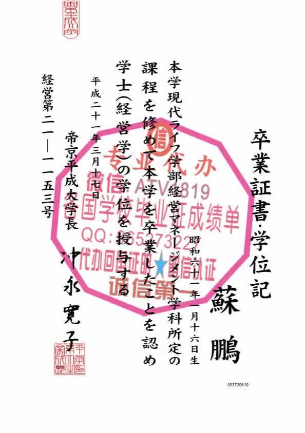 Watch and share 办理巴黎第七大学毕业证[WeChat-QQ-965273227]代办真实留信认证-回国认证代办 GIFs on Gfycat