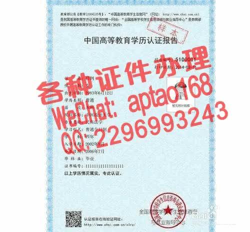 Watch and share B9h5v-贵州电力职业技术学院毕业证办理V【aptao168】Q【2296993243】-zhdd GIFs by 办理各种证件V+aptao168 on Gfycat