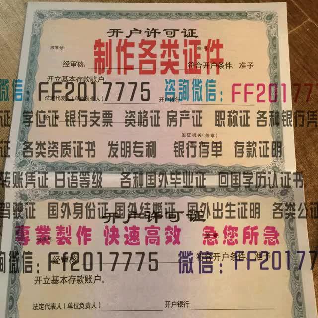 Watch and share Zzpvn-办张假硕士学位证多少钱++微FF2017775 GIFs by 各种证件制作-微信:FF2017775 on Gfycat