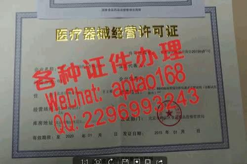 Watch and share Bd1hz-做个假的孕检报告单V【aptao168】Q【2296993243】-15rd GIFs by 办理各种证件V+aptao168 on Gfycat