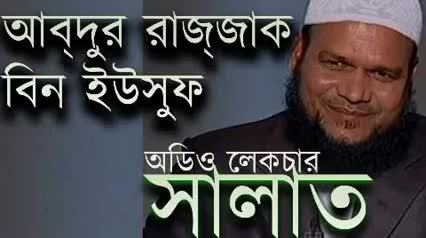 Watch and share Islamic Lecture GIFs and Bangla Waz New GIFs on Gfycat