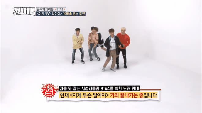 Nhảy x2 tại Weekly Idol xưa rồi, giờ mỹ nam Hàn còn khoe vũ đạo điên cuồng với tốc độ nhanh gấp 10 lần!