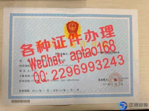 Watch and share Bnnh9-制作设计单温资质等级证书多少钱V【aptao168】Q【2296993243】-jnft GIFs by 办理各种证件V+aptao168 on Gfycat