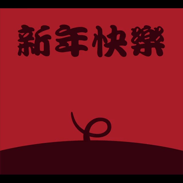 Watch and share Cny19 Blank GIFs on Gfycat