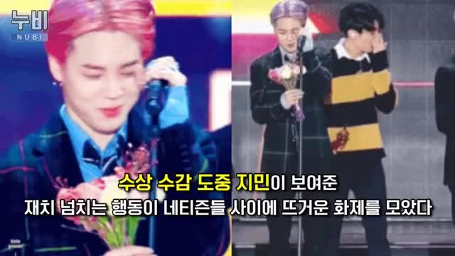 Watch and share BTS [이슈] 방탄소년단 지민이 신동엽을 빵 터지게 만든 이유 | Issue | 누비 NuBi GIFs on Gfycat