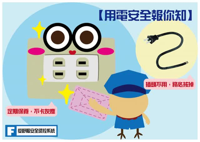 Watch and share 用電安全 GIFs on Gfycat