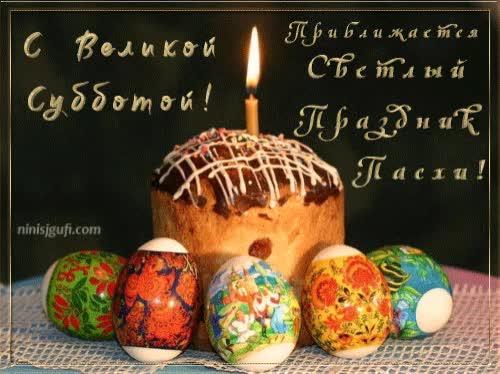 Watch and share С Великой Субботой GIFs and Великая GIFs by ninisjgufi on Gfycat