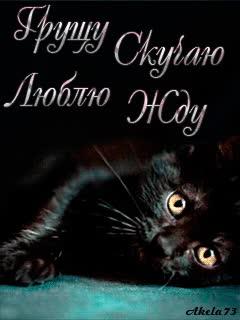 Watch and share Открытки Гиф Скучаю И Жду Любимого GIFs on Gfycat