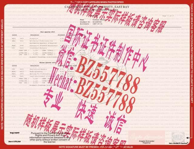 Watch and share 做个假的大阪工业大学毕业证成绩单[咨询微信:BZ557788]办理世界各国证书证件 GIFs on Gfycat